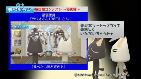 torosute2009/10/10 第2回お部屋自慢コンテスト結果発表 62