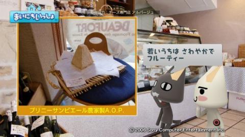 torosute2009/10/11 秋はチーズ 8
