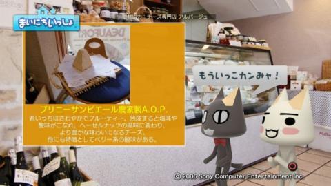 torosute2009/10/11 秋はチーズ 11