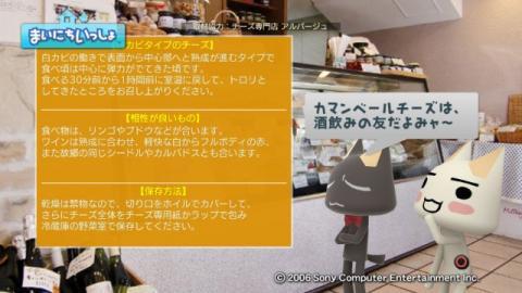 torosute2009/10/11 秋はチーズ 15
