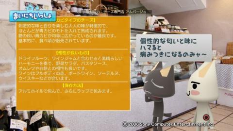 torosute2009/10/11 秋はチーズ 16