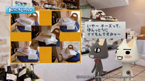 torosute2009/10/11 秋はチーズ 24