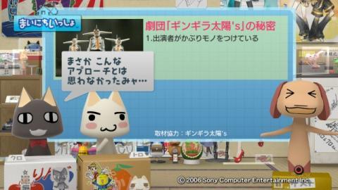 torosute2009/10/13 ギンギラ太陽's 2