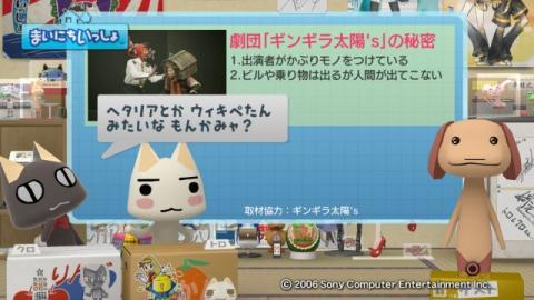 torosute2009/10/13 ギンギラ太陽's 3