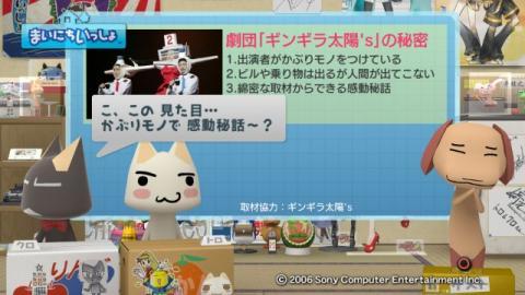 torosute2009/10/13 ギンギラ太陽's 4