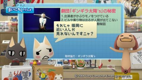 torosute2009/10/13 ギンギラ太陽's 5