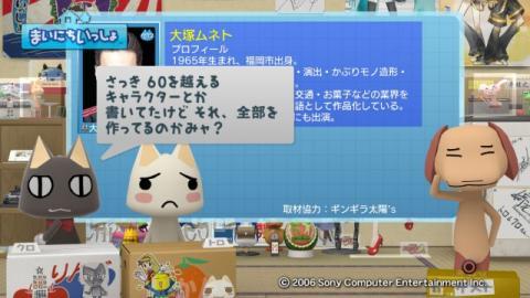 torosute2009/10/13 ギンギラ太陽's 10