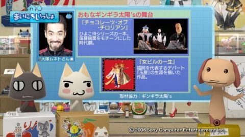 torosute2009/10/13 ギンギラ太陽's 12