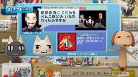 torosute2009/10/13 ギンギラ太陽's 14