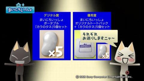 torosute2009/10/15 お花自慢コンテスト結果発表