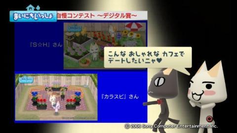torosute2009/10/15 お花自慢コンテスト結果発表 3