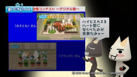 torosute2009/10/15 お花自慢コンテスト結果発表 4
