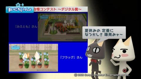 torosute2009/10/15 お花自慢コンテスト結果発表 5