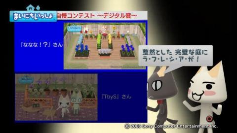 torosute2009/10/15 お花自慢コンテスト結果発表 6
