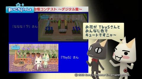 torosute2009/10/15 お花自慢コンテスト結果発表 7
