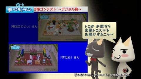 torosute2009/10/15 お花自慢コンテスト結果発表 9