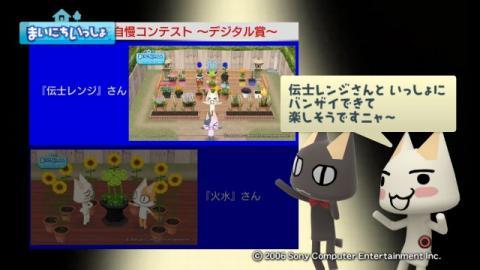torosute2009/10/15 お花自慢コンテスト結果発表 10