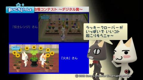 torosute2009/10/15 お花自慢コンテスト結果発表 11