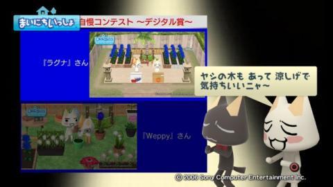 torosute2009/10/15 お花自慢コンテスト結果発表 12