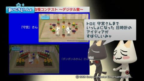 torosute2009/10/15 お花自慢コンテスト結果発表 14