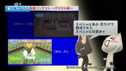 torosute2009/10/15 お花自慢コンテスト結果発表 17