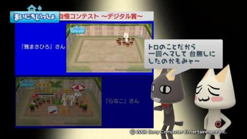torosute2009/10/15 お花自慢コンテスト結果発表 18