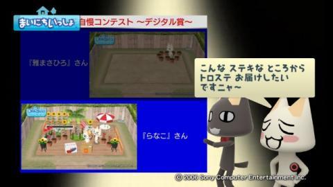 torosute2009/10/15 お花自慢コンテスト結果発表 19