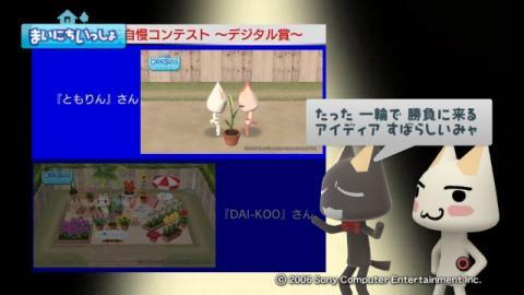torosute2009/10/15 お花自慢コンテスト結果発表 20