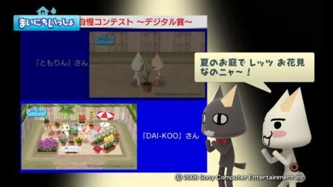 torosute2009/10/15 お花自慢コンテスト結果発表 21