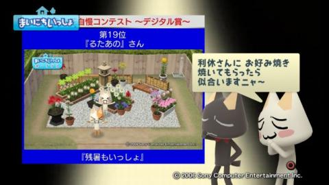 torosute2009/10/15 お花自慢コンテスト結果発表 23