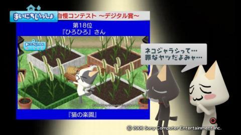 torosute2009/10/15 お花自慢コンテスト結果発表 24