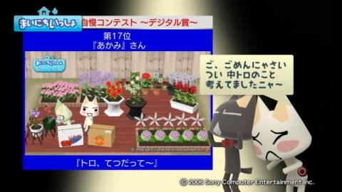torosute2009/10/15 お花自慢コンテスト結果発表 25
