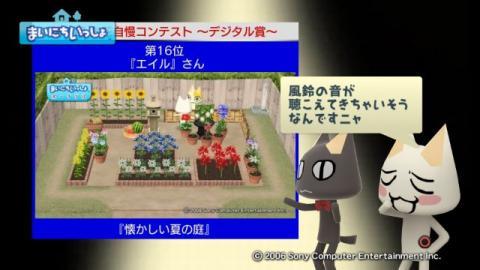 torosute2009/10/15 お花自慢コンテスト結果発表 26