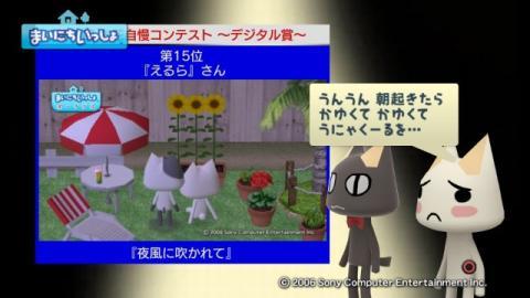 torosute2009/10/15 お花自慢コンテスト結果発表 27