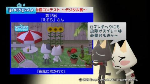 torosute2009/10/15 お花自慢コンテスト結果発表 28