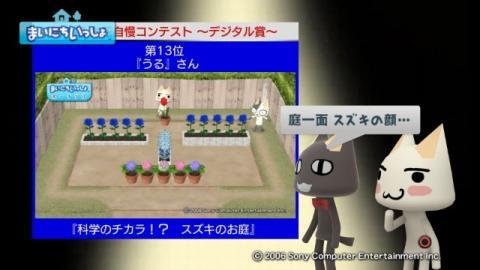 torosute2009/10/15 お花自慢コンテスト結果発表 31