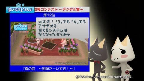 torosute2009/10/15 お花自慢コンテスト結果発表 32