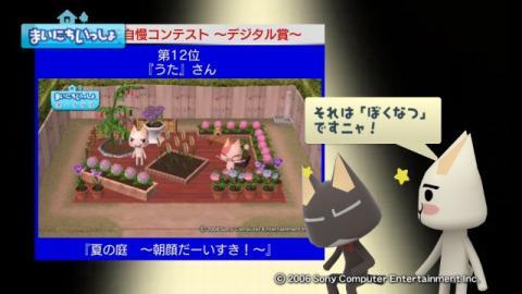 torosute2009/10/15 お花自慢コンテスト結果発表 33