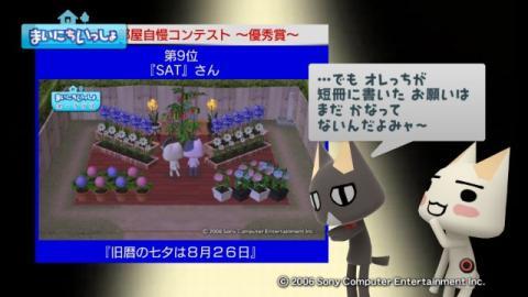 torosute2009/10/15 お花自慢コンテスト結果発表 37
