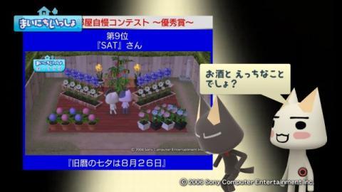 torosute2009/10/15 お花自慢コンテスト結果発表 38