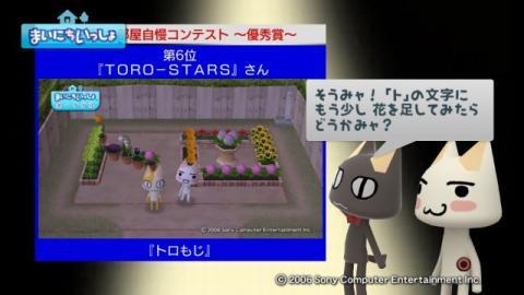 torosute2009/10/15 お花自慢コンテスト結果発表 43