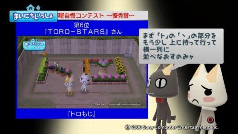 torosute2009/10/15 お花自慢コンテスト結果発表 44