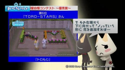 torosute2009/10/15 お花自慢コンテスト結果発表 45