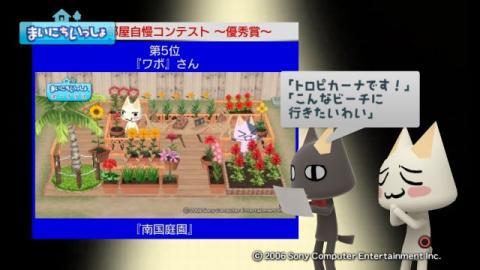 torosute2009/10/15 お花自慢コンテスト結果発表 47