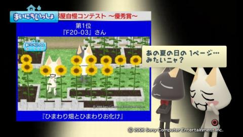 torosute2009/10/15 お花自慢コンテスト結果発表 51