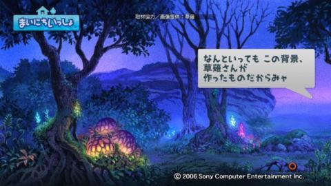 torosute2009/10/16 草薙 3