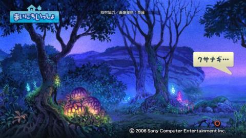 torosute2009/10/16 草薙 4