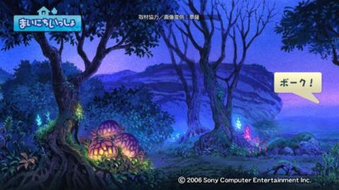torosute2009/10/16 草薙 5