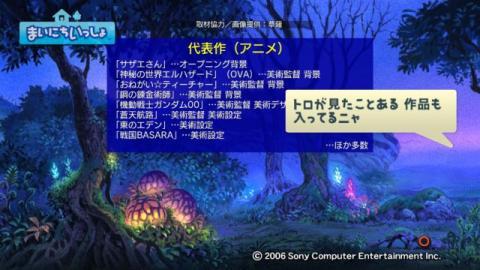 torosute2009/10/16 草薙 7