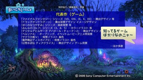 torosute2009/10/16 草薙 8